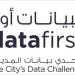 Smart Dubai lanza un reto entre sus socios para premiar sus aportaciones de datos a la plataforma de ciudad inteligente